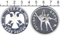 Изображение Монеты Россия 3 рубля 1994 Серебро Proof Русский балет.