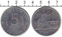 Изображение Монеты Россия 5 рублей 1993 Медно-никель UNC- Родная упаковка. Арх