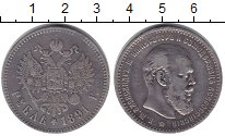 Изображение Монеты 1881 – 1894 Александр III 1 рубль 1891 Серебро XF