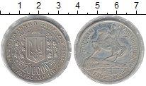 Изображение Монеты Україна 200000 карбованцев 1995 Медно-никель Proof