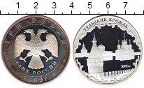 Изображение Монеты Россия 3 рубля 2009 Серебро Proof- Тульский кремль. XVI
