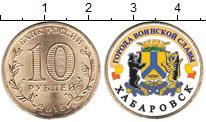 Изображение Цветные монеты Россия 10 рублей 2015 Латунь UNC Хабаровск