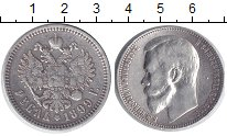 Изображение Монеты 1894 – 1917 Николай II 1 рубль 1899 Серебро XF- ФЗ