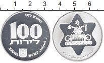 Изображение Монеты Израиль 100 лир 1979 Серебро XF