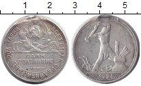 Изображение Монеты СССР 1 полтинник 1925 Серебро VF- ПЛ