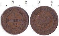 Изображение Монеты 1894 – 1917 Николай II 1 копейка 1901 Медь XF