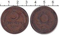 Изображение Монеты СССР 5 копеек 1924 Медь XF