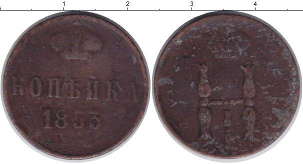 Картинка Монеты 1825 – 1855 Николай I 1 копейка Медь 1853