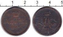 Изображение Монеты 1855 – 1881 Александр II 1 копейка 1865 Медь VF
