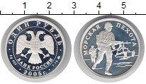 Изображение Монеты Россия 1 рубль 2005 Серебро Proof Морская пехота.