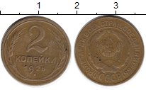 Изображение Монеты СССР 2 копейки 1926 Латунь XF
