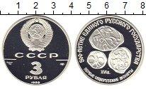 Изображение Монеты Россия 3 рубля 1989 Серебро Proof