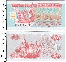 Изображение Банкноты Украина 5.000 карбванцев 1995  XF Купон