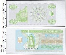 Изображение Банкноты Украина 10000 карбованцев 1995  XF
