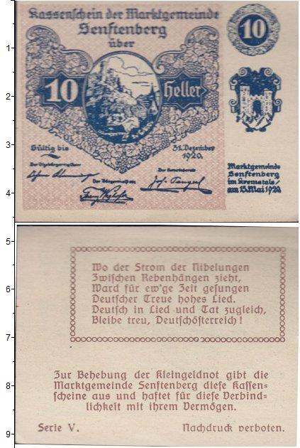 Картинка Банкноты Германия : Нотгельды 10 геллеров  1920