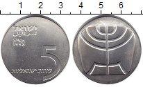 Изображение Монеты Израиль 5 лир 1958 Серебро UNC- 10 лет Независимости