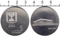 Изображение Мелочь Израиль 5 лир 1965 Серебро UNC-