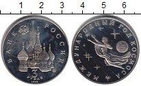 Изображение Монеты Россия 3 рубля 1992 Медно-никель UNC- Международный год ко