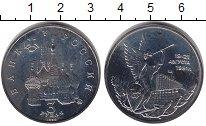 Изображение Монеты Россия 3 рубля 1992 Медно-никель Proof- Суверенитет.
