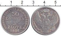 Изображение Монеты 1825 – 1855 Николай I 30 копеек 2 злотых 1837 Серебро VF