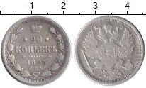 1881 – 1894 Александр III 20 копеек 1893 Серебро