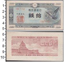 Изображение Банкноты Япония 10 сен 1948  XF