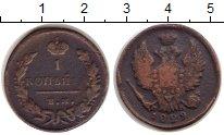 Изображение Монеты 1825 – 1855 Николай I 1 копейка 1829 Медь VF