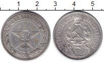 Изображение Монеты РСФСР 50 копеек 1922 Серебро VF ПЛ