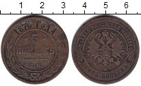 Изображение Монеты Россия 1855 – 1881 Александр II 5 копеек 1870 Медь VF