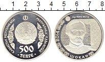 Изображение Монеты Казахстан 500 тенге 2014 Серебро Proof-