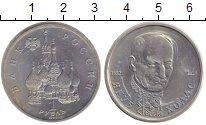 Изображение Монеты Россия 1 рубль 1992 Медно-никель UNC-