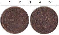 Изображение Монеты 1894 – 1917 Николай II 3 копейки 1908 Медь XF