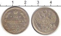 Изображение Монеты Россия 1855 – 1881 Александр II 20 копеек 1874 Серебро XF