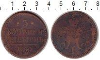 Изображение Монеты 1825 – 1855 Николай I 3 копейки 1840 Медь  ЕМ