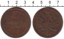 Изображение Монеты 1855 – 1881 Александр II 5 копеек 1866 Медь