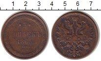 Изображение Монеты 1855 – 1881 Александр II 5 копеек 1865 Медь