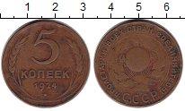 Изображение Монеты СССР 5 копеек 1924  XF