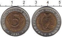 Изображение Монеты СССР 5 рублей 1991 Биметалл XF Красная Книга СССР.