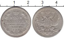 Изображение Монеты 1855 – 1881 Александр II 20 копеек 1868 Серебро XF Санкт-Петербург
