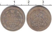 Изображение Монеты 1855 – 1881 Александр II 10 копеек 1868 Серебро XF Санкт-Петербург