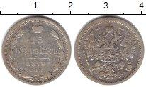 Изображение Монеты 1855 – 1881 Александр II 15 копеек 1879 Серебро XF