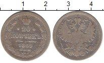 Изображение Монеты 1855 – 1881 Александр II 20 копеек 1869 Серебро XF Санкт-Петербург