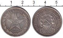 Изображение Монеты РСФСР 50 копеек 1921 Серебро XF
