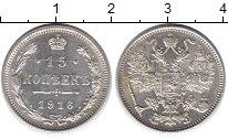 Изображение Монеты 1894 – 1917 Николай II 15 копеек 1916 Серебро UNC-