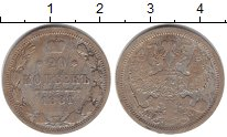 Изображение Монеты 1855 – 1881 Александр II 20 копеек 1881 Серебро XF