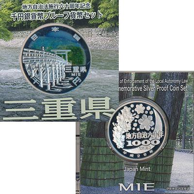 Изображение Подарочные наборы Япония Серия Префектуры Японии 2014 Серебро Proof 1000 иеновая монета