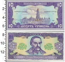 Изображение Банкноты Украина 10 гривен 1992  UNC Иван Мазепа. Киево-П