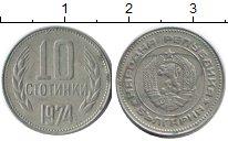 Изображение Барахолка Болгария 10 стотинок 1974 Медно-никель XF