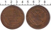 Изображение Монеты 1801 – 1825 Александр I 5 копеек 1803 Медь VF