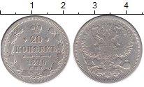 Изображение Монеты 1855 – 1881 Александр II 20 копеек 1870 Серебро VF